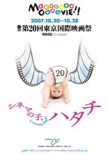 第20回東京国際映画祭