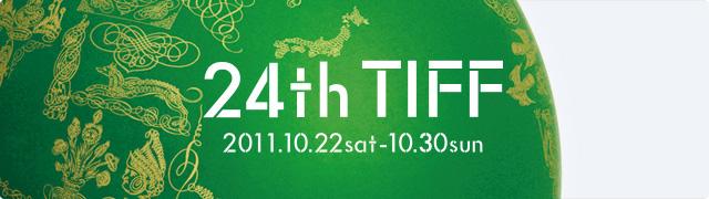 24th TIFF 2011.10.22(sat)- 10.30(sun)